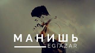 Смотреть клип Egiazar - Манишь
