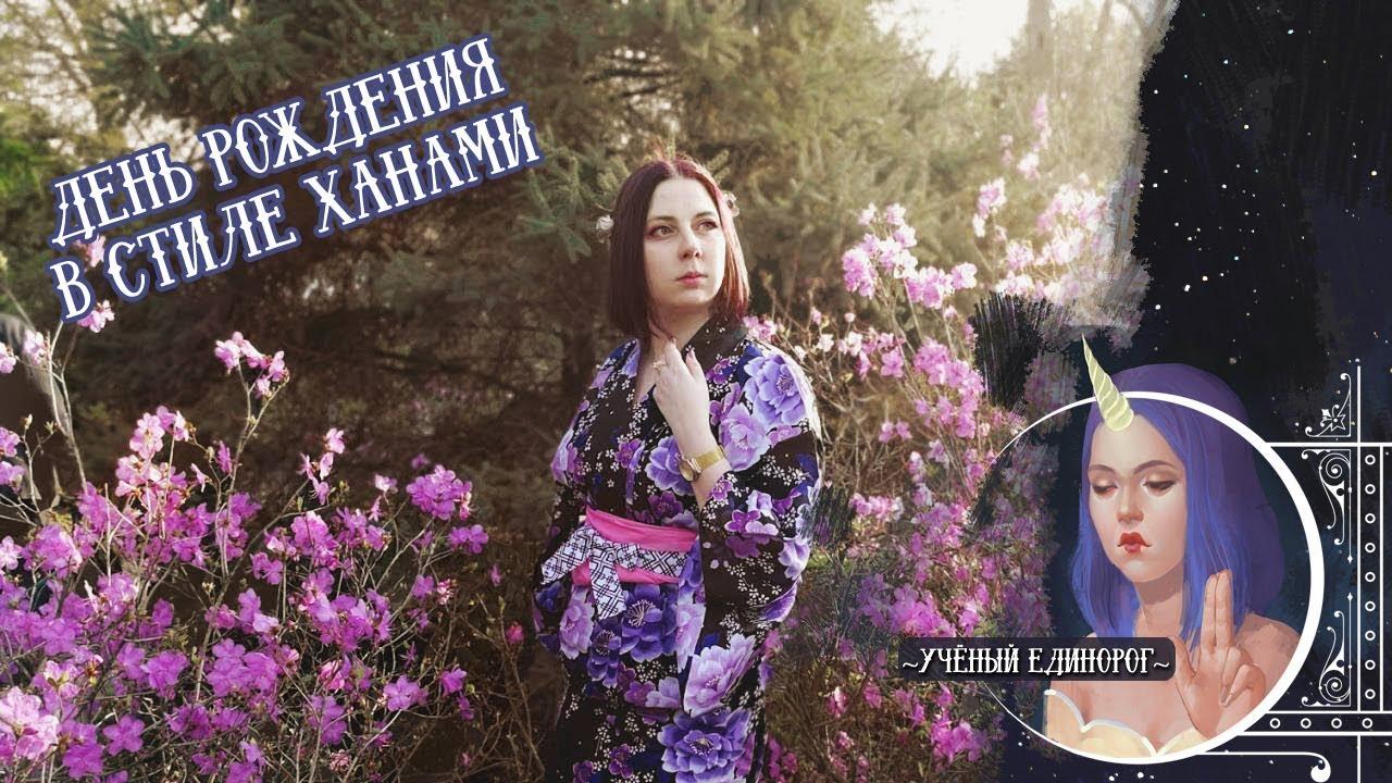 День Рождения в стиле ханами | Кимоно | Уличная мода Япония | Харадзюку мода | Анорико