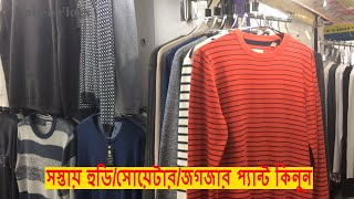 Best Place To Buy Winter Cloth In Bd | Buy Cheap Price Hoodies/Sweater/Jogger Pant | Dhaka