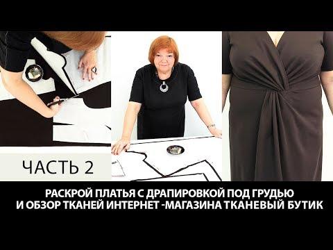 Раскрой платья с драпировкой узлом под грудью по японской технологии и обзор тканей Часть 2 - видео онлайн