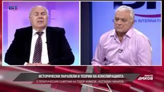 Съветника на Живков - Не се шегувайте с Русия - Политически конспирации Част 1