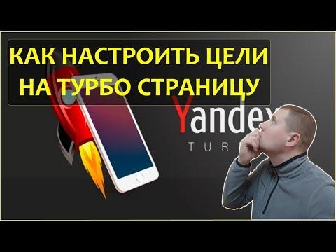 Цели метрики на Турбо странице в Яндекс Директ