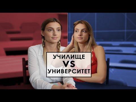УЧИЛИЩЕ vs УНИВЕРСИТЕТ
