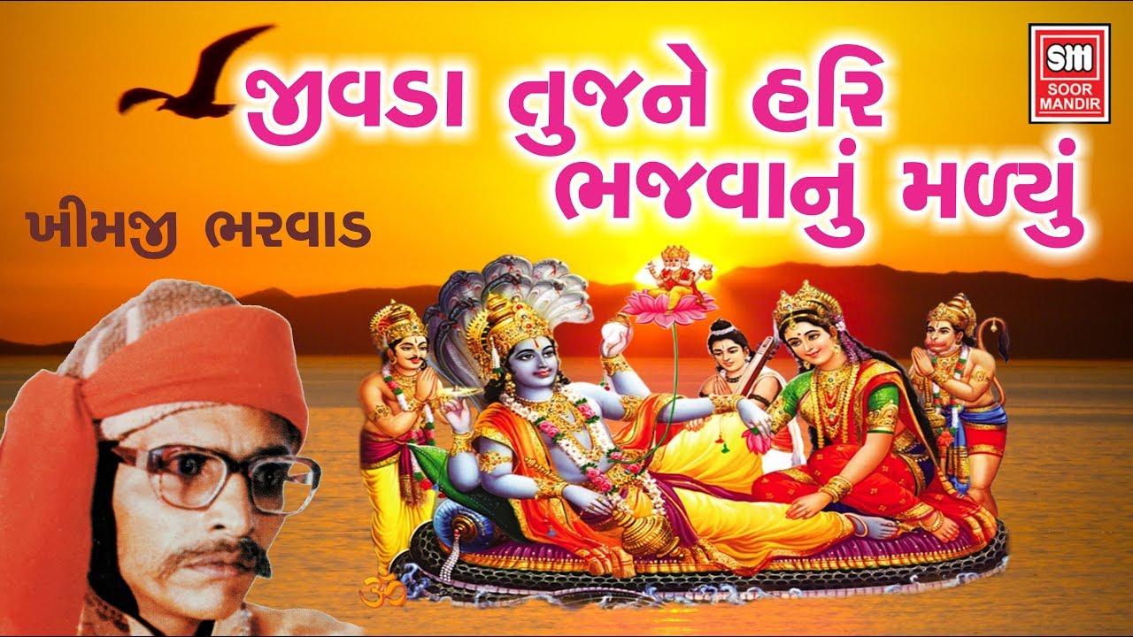Jivda Tujne Hari Bhajan - Khimji Bharwad - Gujarati Bhajan Song - Soormandir