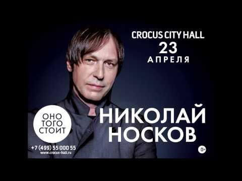 Николай Носков Оно того стоит ПРЕМЬЕРА ПЕСНИ
