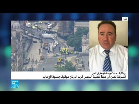 بريطانيا: ثلاثة جرحى في حادث يشتبه بأنه -إرهابي- أمام البرلمان البريطاني  - نشر قبل 59 دقيقة