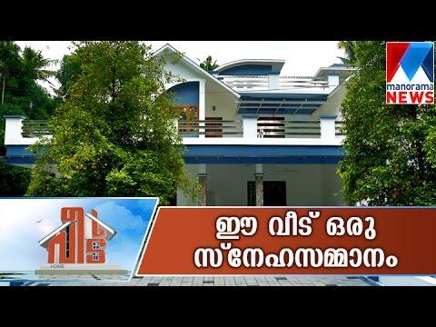 A gift of love | Manorama News | Veedu | Pazhayidathu Parambu Veedu, Aloor