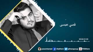 حسين غزال - تتكبر عليه / Audio