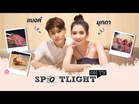 SPOTLIGHT ON TV EP.30 นักแสดงพันธกานต์รัก