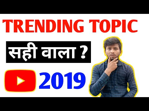 How To Find Trending Topics || Topic For YouTube Videos || Trending Topics
