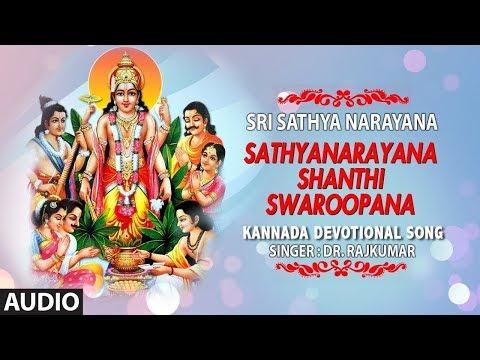 Sathyanarayana Shanthi Swaroopana Song   Dr. Rajkumar   Sri Satyanarayana Kannada Devotional Songs