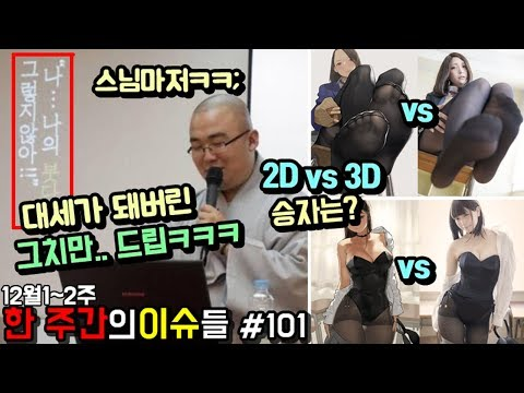 이상과 현실 2D vs 3D 승자는? 요즘 화제가 된 웃긴 사진들 백한번째_웃긴영상