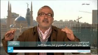 ...المواجهة المفتوحة بين السفير السعودي في بيروت وصحيفة