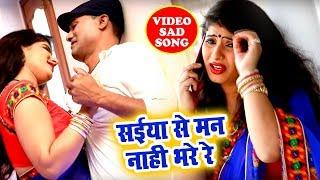आज तक सबसे हिट गाना - Saiya Se Man Nahi Bhare - Sanjay Bhagalpuri - Bhojpuri Hit Song 2018