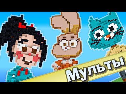 Я попросил Майнкрафт Игроков построить любимых героев из мультфильмов #3