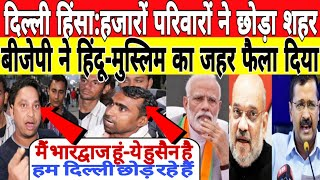 Amit Shah | PM Modi | CM Kejriwal | Shaheen Bagh | Donald Trump | Supreme Court | Hindi News Live |