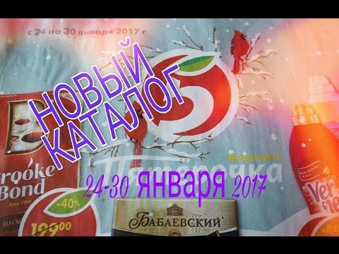 Пятёрочка/АКЦИИ/Новый каталог 24-30.01.2017