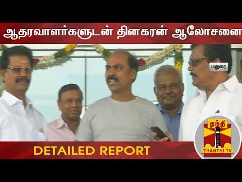 ஆதரவாளர்களுடன் தினகரன் ஆலோசனை | TTV Dhinakaran | AMMK | 18 MLAs Case Verdict