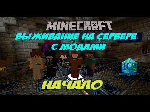 Minecraft Выживание на сервере с модами / Выживание с индустриальными модами на сервере Minecraft