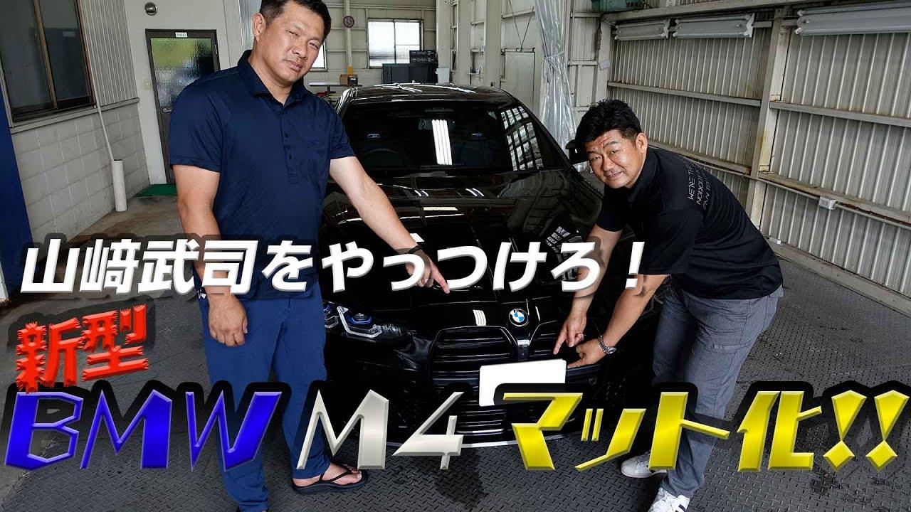 山﨑武司をやっつけろ!中小企業社長の反乱 BMW M4【でらスゲエ 第7弾】 中編