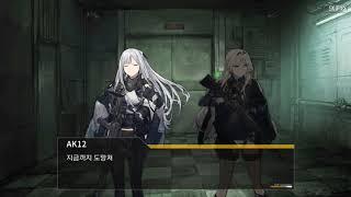 [소녀전선] 난류연속 E3-9 : 걸림돌 공략
