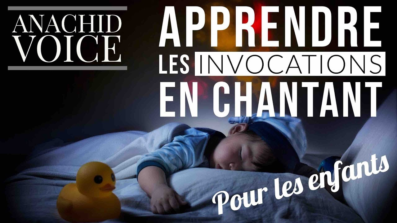 APPRENDRE LES INVOCATIONS EN CHANTANT| Anachid Voice