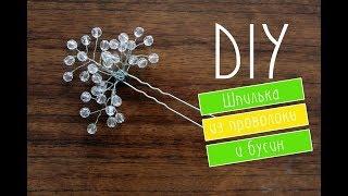 Плетение свадебной шпильки из бусин и проволоки / Wedding Hair Accessories