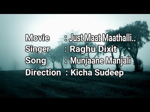 Munjane manjali Lyrics