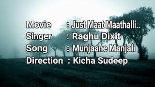 Munjane manjali Lyrics
