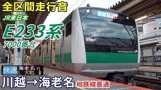 【全区間走行音】E233系7000番台〈快速〉川越→海老名 (2019.12)