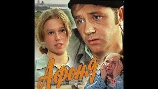 Афоня (фильм 1975г). Обзор от FCTW