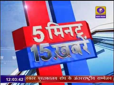 05 MIN 15 KHABREN । 20 October 2019 । 5 मिनट 15 खबरें । DD NEWS MP।