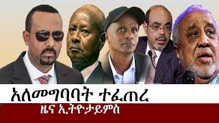 Ethiopia: የኢትዮታይምስ የዕለቱ ዜና | EthioTimes Daily Ethiopian News | Eskinder Nega