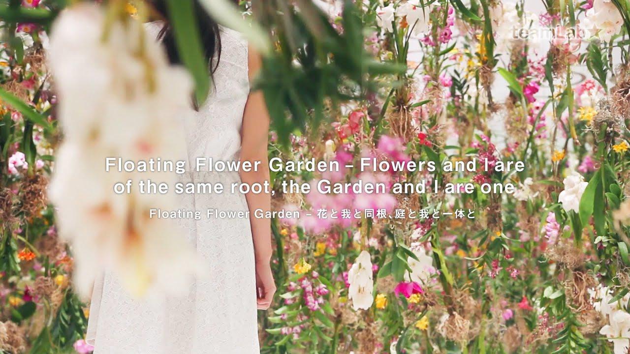 花と我と同根、庭と我と一体と βVer.