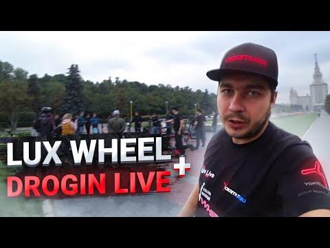 Lux Wheel заезд на Электросамокатах по ночной Москве