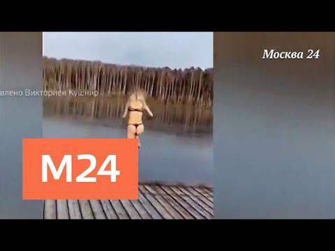 Девушка прыгнула в замерзшее озеро и сломала ногу об лед - Москва 24