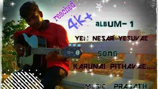 Karunai Pithaave - Christian devotional song PGP KCC Mp3