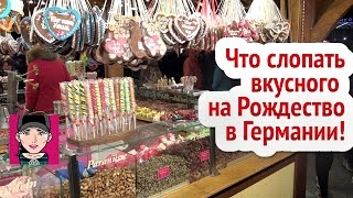 видео Туры в Ахен из Барнаула
