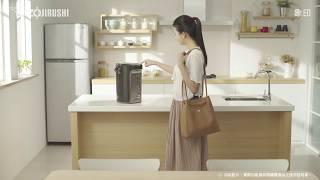 象印  SUPER VE 超級真空保温熱水瓶 形象影片