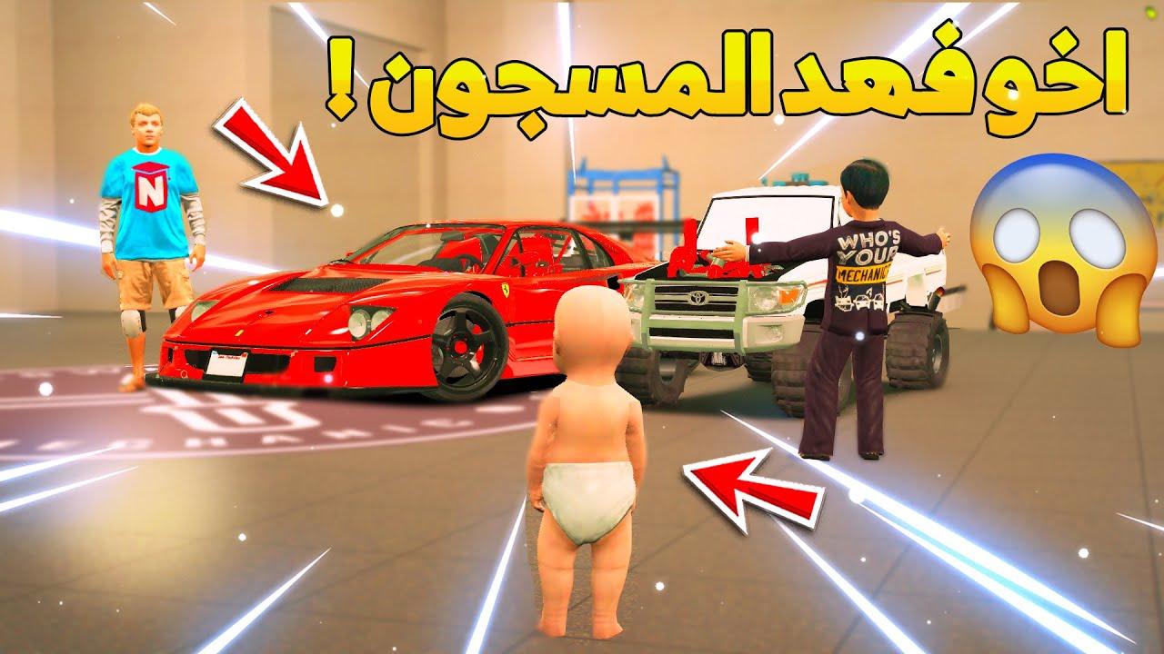 الطفل الميكانيكي #10 - اخو فهد الصغير يدور اخوه المسجون شوف وش صار !! ...😱 ! | فلم قراند GTA V
