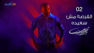 2- Karim Mohsen - El Forsa Mosh Saeeda ( Lyrics Video) | كريم محسن - الفرصه مش سعيده