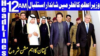 PM Imran khan Welcome in Doha, Qatar   Headlines 12 AM   22 January 2019   Dunya News