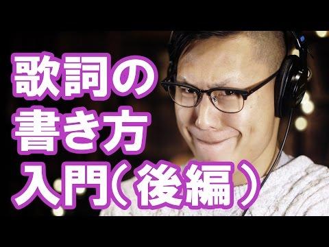 歌詞の書き方入門【MAMIYAの音楽制作入門Episode4後編】