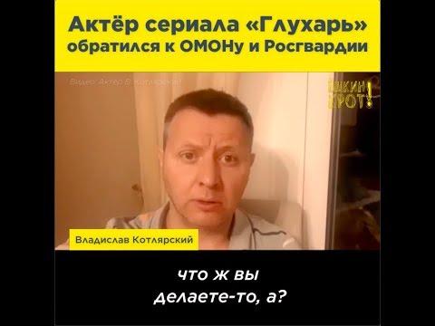 Актёр сериала «Глухарь» обратился к ОМОНу и Росгвардии