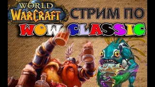 World of Warcraft.Classic\Vanilla  Друидические стрим, Фармим мару, ОТДАВАЙ ЭПИГИ!!!  (Змейталак)