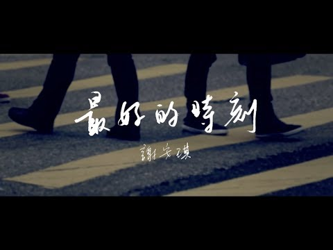 謝安琪 Kay Tse - 最好的時刻 The Best of Time