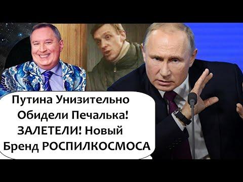 ПPOCTИ ЮРА, МЫ ЗАЛЕТЕЛИ! ЭТО РОССИЯ! ХРОНИКИ ВСТАВАНИЯ С КОЛЕН - Видео онлайн