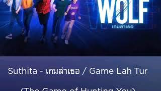 [Thai/Rom/Eng] Suthita - เกมล่าเธอ Ost Wolf the series [Lyrics]
