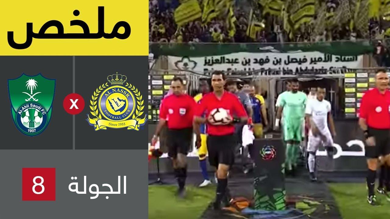ملخص مباراة النصر والأهلي في الجولة 8 من دوري كاس الامير محمد بن سلمان للمحترفين