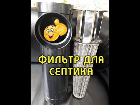 Фильтр для очистки сточных вод на выходе из септика
